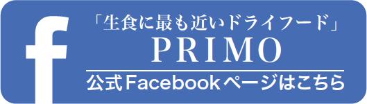 PRIMO Facebookページ